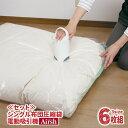 布団圧縮袋3サイズ6枚組+圧縮用電動吸引機(エアッシュ)1台...
