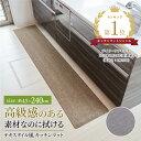 \タイムSALE/拭けるテキスタイル風キッチンマット 45×...