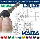 KABA star Neo カバスターネオ6155 【MIWA LZ1,LZ2用】<ニッケル・シルバー>