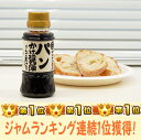 パンかけ醤油(リンゴ果汁入り)【パンかけしょうゆ】