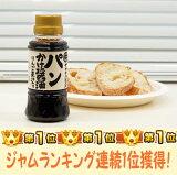 ナカマル醤油醸造元 パンかけ醤油(リンゴ果汁入り)【パンかけしょうゆ】