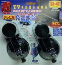 薄型テレビ専用免震吸盤 2個セット【ネジ不要・取り外し簡単】