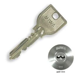 【最速3営業日で出荷】MIWA U9 メーカー純正 合鍵 (美和ロックスペアキー)