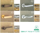美和ロック レバーハンドル錠 MIWA U9 LA 31/32/33/34/35 鍵付きタイプフルセット