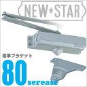 ニュースター P-86/P-186 パラレル型ストップ付【NEWSTAR】(日本ドアーチェック製造)