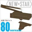 ニュースター P-82 バーントアンバー(ブラウン茶) / パラレル型ストップなし【 NEWSTAR 】(日本ドアーチェック製造)