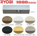 【 RYOBI 】リョービ ドアクローザードアチェック B1002 90°制限スタンダード型バックチェックオプション装置付