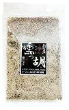 【メール便・】美香 燻っ胡(スモーク塩こしょう)【袋入り 90g】