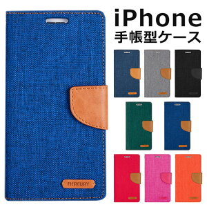 iPhone8 ケース 手帳型 iPhone7 おしゃれ カジュアル