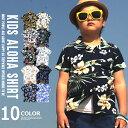 韓国子供服 キッズ 半袖シャツ アロハシャツ レーヨン100% 子供服 ポロシャツ Tシャツ