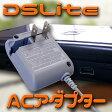 ★ ニンテンドー DS Lite 対応 AC アダプター 充電器  パーツ・部品・アクセサリー DSライト アクセサリ【mc-factory】  02P09Jan16