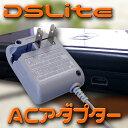 ★ ニンテンドー DS Lite 対応 AC アダプター 充電器  パーツ・部品・アクセサリー DSライト DSLite アクセサリ【mc-factory】  02P09Jan16