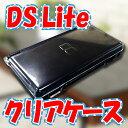 ★ ニンテンドー DSLite 対応 プロテクトケース DSライト 本体保護 ハード カバー / ク