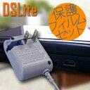 ★保護フィルムセット★ ニンテンドー DSLite AC アダプター 充電器  パーツ・部品・アクセ