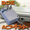 ☆保護フィルムセット☆ニンテンドー 3DS new3DS new3DSLL対応 マルチタイプ 充電器 アダプタNEW3DS NEW3DSLL 3DS 3DSLL...