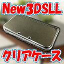 ニンテンドー new3DSLL ケース / カバー NEW 3 DS LL クリアハードケース セパレートタイプ アクセサリー クリアカバー クリアケース new 3ds ll DS 【mc-factory】【DSアクセサリ】【DSパーツ】