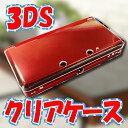 ニンテンドー 3DS ケース / カバー クリアハードケース...