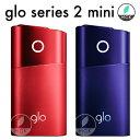グロー 2 glo Series2 mini ( レッド・ブルー ) シリーズ2 新発売!! 限定 カラー glo2 glo 2 新発売! グロー 2 glo series2 月〜土営業中12時迄注文当日出荷 (日曜除く)mini red blue ミニ ぐろー グロー シリーズ 2 赤 青