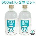 【2本セット】菊水酒造 アルコール 77Alcohol 77...