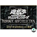 遊戯王 prismatic art collection デュエルモンスターズ PRISMATIC ART COLLECTION 1BOX(15パック)【発売予定日:2021年2月6日】発売予定日より5営業日に順次発送 プリズマティック アート コレクション