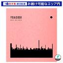 YOASOBI THE BOOK ヨアソビ ( 完全生産限定盤 ) 2021年1月6日発売 4580128895130 yoasobi 即日発送 初回限定版 特典 バインダー付き Ikura Ayase 夜に駆ける