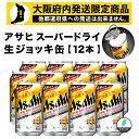 アサヒ スーパードライ 生ジョッキ缶 340ml 【12缶入】ビール ケース販売 アルコール度数5% 缶ビール アサヒ 缶 生ジョッキ アサヒビール スーパードライ