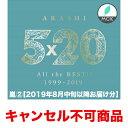 嵐(2)【2019年8月中旬以降お届け・入荷日未定】嵐/5×20 All the BEST!! 19...