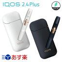 【あす楽】アイコス iQOS 2.4plus 電子タバコ【新...
