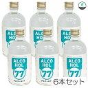 ショッピングパストリーゼ 【6本セット】菊水酒造 Alcohol アルコール 77 500ml 瓶「アルコール77」【JAN_4989501114422】アルコール度数としては消毒用アルコールと同等ですが、消毒や除菌を目的として製造した商品ではございません。