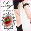 *Leg princess 〜レッグ プリンセス〜※代引決済不可