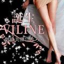 *送料無料*VILINE〜ヴィライン〜