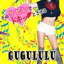 GUGULULU -ググルル-