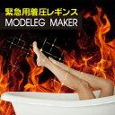 MODELEG MAKER - モデレッグメイカー -