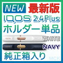 アイコス ホルダー 単品 新型 2.4p...
