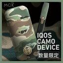 アイコス カモフラージュ 迷彩 【NIGO CAMO EDITION】IQOS 2.4 Plusカモコレクション【あす楽】 電子タバコ【新品】【日本正規品】