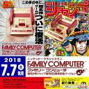 ニンテンドークラシックミニ ファミリーコンピューター【正規品・新品】2018年7月7日発売!!Nintendo 週刊少年ジャンプ 創刊50周年記念 バージョン