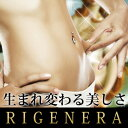 リジェネラ 〜RIGENERA〜