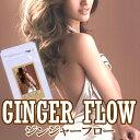 GINGER FLOW 〜ジンジャーフロー〜 ダイエット サプリ ダイエットサプリ サプリメント レディース