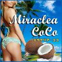 Miraclea CoCo 〜ミラクリア・ココ〜 ダイエット サプリ ダイエットサプリ サプリメント レディース デトックス 美脚