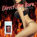 Direct Slim Burn ダイレクトスリムバーンダイエット サプリ ダイエットサプリ サプリメント レディース デトックス 美脚