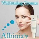 14:00迄注文本日発送(土日祝除く)Albinia SP 〜Whitening Cream〜(アルバニア SP