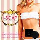 (3個)i SOAP PREMIUM SMOOTH CARE アイソープ プレミアム スムース ケア 3個セット送料無料 自宅で簡単つるつるのお肌。
