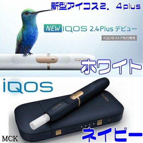 【新品】【未開封】【正規品】新型アイコス2.4 plus プラス 本体 キット ネイビー ホワイト(アイコスキット) ホルダー チャージャー 電子タバコ  iQOS-NAVY WHITEご希望のカラーを選択し、買い物かごに入れてください。