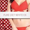 《3個セット送料無料》PURE DIET WHITE EX (ピュアダイエットホワイトEX)
