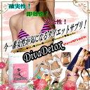 《送料無料》DivaDetox〜ディ−バデトックス〜