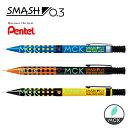 ぺんてる ペンテル 0.3 スマッシュ Pentel SMASH【数量限定】(メール便 送料無料) (0.3mm) シャーペン【新品】スマッシュ。走らせたくなる特別カラー (0.3mm) ペンテル すまっしゅ