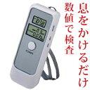 【即納】飲酒検査器[携帯できる小型の酒気帯び検査機]【デジタル アルコールチェッカー】