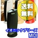 イオニックブリーズMIDI 【空気清浄機】[フィルタ交換不要]■送料無料・代引料無料■
