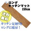 【フローリングタイプ ロングキッチンマット KWM-240WB】の通販【送料無料】キッチン用のホットカーペット