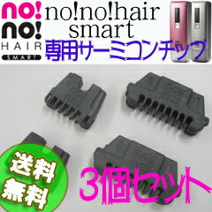 【送料無料】【ノーノーヘアスマート サーミコンチップ 3個】の通販 ノーノーヘアのチップセット!